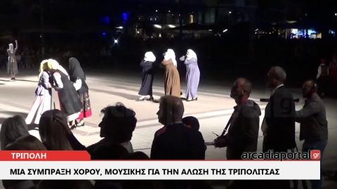 ArcadiaPortal.gr Μια σύμπραξη χορού, μουσικής και εικόνας για την Άλωση της Τριπολιτσάς