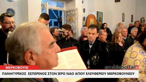ArcadiaPortal.gr  Μέγας Πανηγυρικός Εσπερινός στον Ιερό Ναό Αγίου Ελευθερίου Μερκοβουνίου