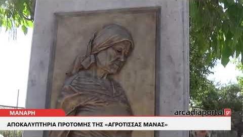 ArcadiaPortal.gr Τελετή αποκαλυπτήριων της προτομής για την «Αγρότισσα Μάνα» στο χωριό Μάναρη