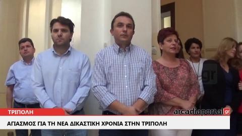 ArcadiaPortal.gr Αγιασμός για τη νέα δικαστική χρονιά στην Τρίπολη