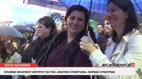 ArcadiaPortal.gr Εγκαίνια εκλογικού για την «Ενωτική Συνεργασία» Βόρειας Κυνουρίας