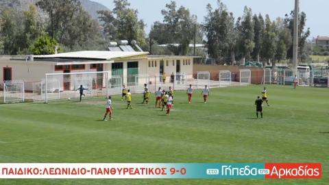 Leonidion.gr: Παιδικό πρωτάθλημα: Λεωνίδιο-Πανθυρεατικός 9-0