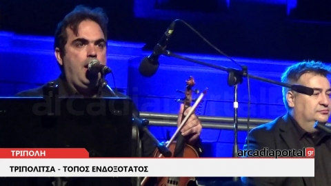 ArcadiaPortal.gr Mουσική εκδήλωση και πυροτεχνήματα στην πλατεία Άρεως στην Τρίπολη