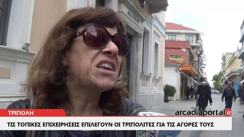 ArcadiaPotal.gr Τις τοπικές επιχειρήσεις επιλέγουν οι Τριπολίτες για τις αγορές τους