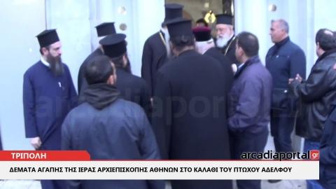 ArcadiaPortal.gr Δέματα αγάπης της Ιεράς Αρχιεπισκοπής Αθηνών στην Τρίπολη