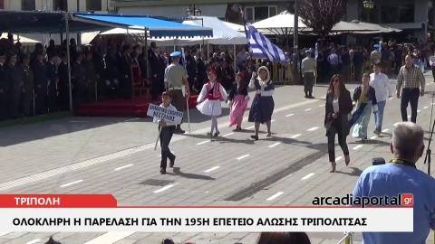 ArcadiaPortal.gr Ολόκληρη η παρέλαση για την 196η Επέτειο Άλωσης Τριπολιτσάς