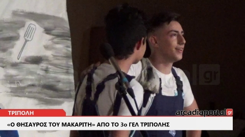 ArcadiaPortal.gr «Ο Θησαυρός του Μακαρίτη» ανέβηκε στο θεατρικό σανίδι από το 3ο ΓΕΛ Τρίπολης