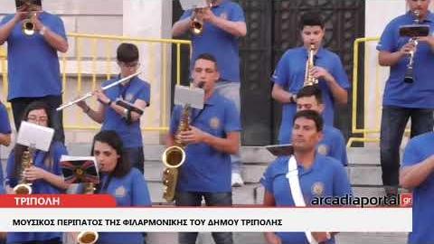 ArcadiaPortal.gr Μουσικός περίπατος της Φιλαρμονικής του Δήμου Τρίπολης