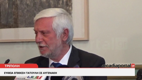 ArcadiaPortal.rg Ευθεία επίθεση Τατούλη σε Αυγενάκη