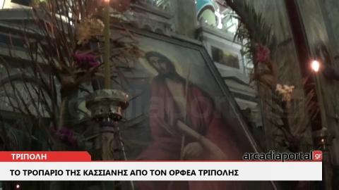 ArcadiaPortal.gr Απόδοση του Τροπαρίου της Κασσιανής από τον Ορφέα Tρίπολης