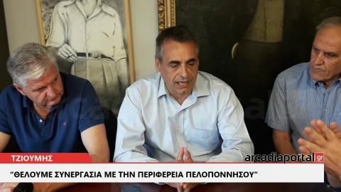 ArcadiaPortal.gr Τζιούμης: Θέλουμε συνεργασία με την Περιφέρεια Πελοποννήσου