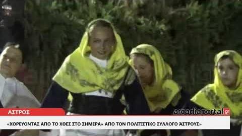 ArcadiaPortal.gr «Χορεύοντας από το χθες στο σήμερα» από τον Πολιτιστικό Σύλλογο Άστρους»
