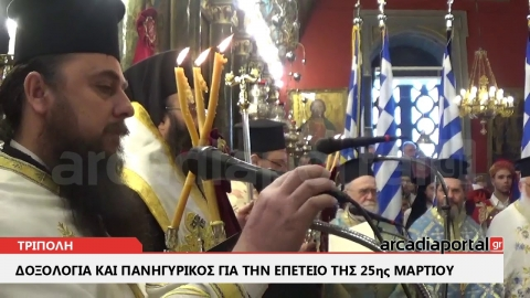 ArcadiaPortal.gr Δοξολογία για την 25η Μαρτίου στην Τρίπολη