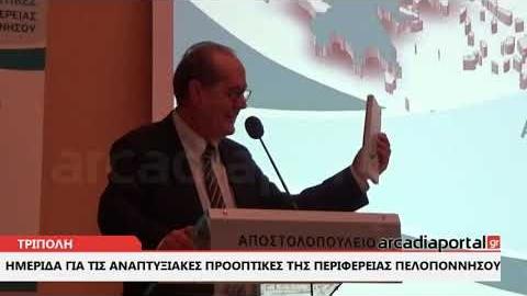 ArcadiaPortal.gr Ημερίδα για τις αναπτυξιακές προοπτικές της περιφέρειας Πελοποννήσου