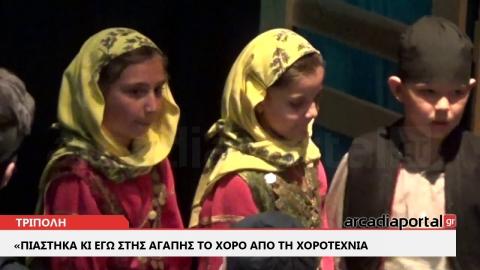ArcadiaPortal.gr «Πιάστηκα κι εγώ στης αγάπης το χορό από τη Χοροτεχνία