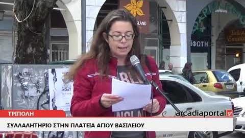 ArcadiaPortal.gr Κινητοποίηση για το ασφαλιστικό στην Τρίπολη