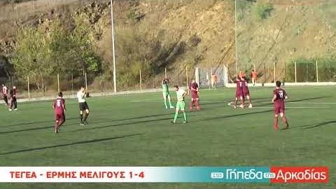 ArcadiaPortal.gr Τα γκολ του αγώνα Τεγέα - Ερμής Μελιγούς 1-4