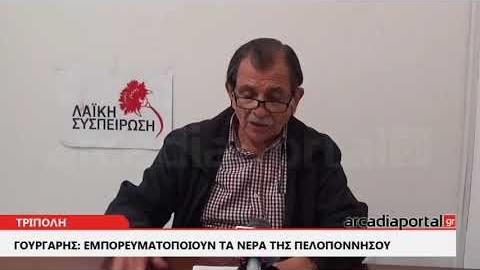 ArcadiaPortal.gr Γούργαρης: Εμπορευματοποιούν τα νερά της Πελοποννήσου