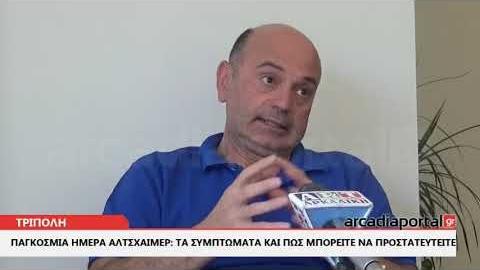 ArcadiaPortal.gr Αλτσχάιμερ: Αιτίες, συμπτώματα της νόσου