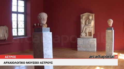 ArcadiaPortal.gr To Αρχαιολογικό Μουσείο Άστρους