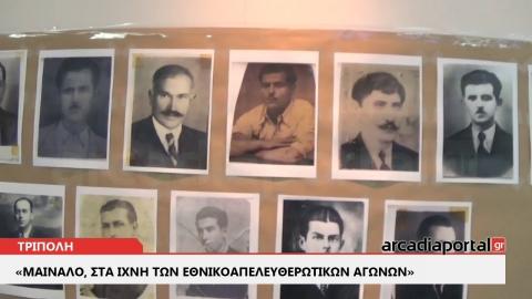 ArcadiaPortal.gr «Μαίναλο, στα ίχνη των εθνικοαπελευθερωτικών αγώνων»