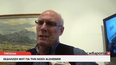 ArcadiaPortal.gr Τρίπολη: Όταν ένα αγαπημένο σας πρόσωπο πάσχει από τη νόσο Alzheimer