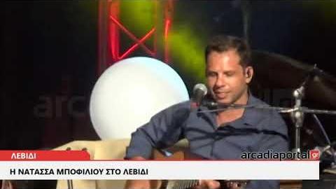 ArcadiaPortal.gr Λεβίδι: Ελληνικά διάφορα με την Νατάσσα Μποφίλιου