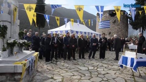 Μνημόσυνο για τους πεσόντες της μάχης του Λεωνιδίου
