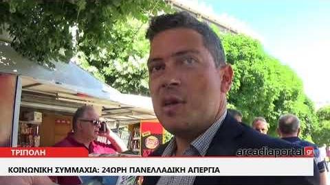 ArcadiaPortal.gr Κοινωνική συμμαχία: 24ωρη Πανελλαδική Απεργία