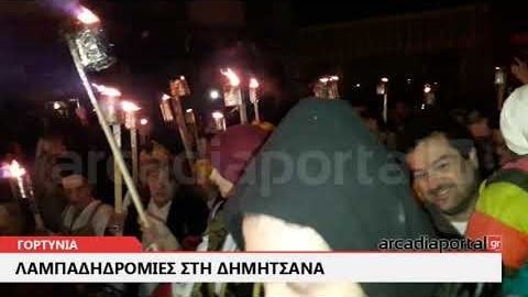 ArcadiaPortal.gr Λαμπαδηδρομίες Δημητσάνα 2019