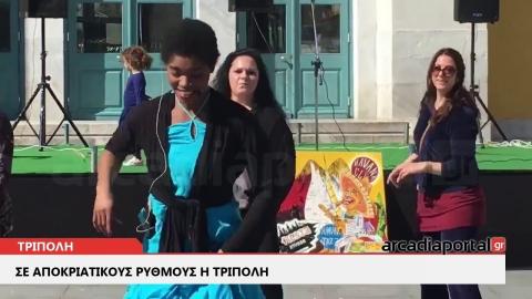 ArcadiaPortal.gr  Η Τρίπολη «χορεύει» στον ρυθμό του Despacito