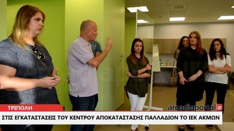 ArcadiaPortal.gr Στις εγκαταστάσεις του Παλλάδιον οι σπουδαστές του ΙΕΚ ΑΚΜΩΝ