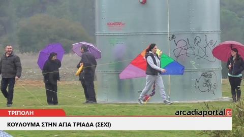 ArcadiaPortal.gr Κούλουμα και χαρταετός υπό βροχή στην Τρίπολη
