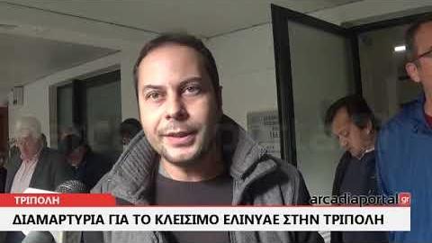 ArcadiaPortal.gr Διαμαρτυρία για το κλείσιμο του ΕΛΙΝΥΑΕ στην Τρίπολη