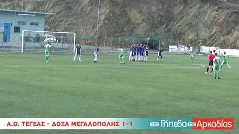 ArcadiaPortal.gr Τα γκολ του αγώνα Α.Ο. Τεγέας - Δόξα Μεγαλόπολης