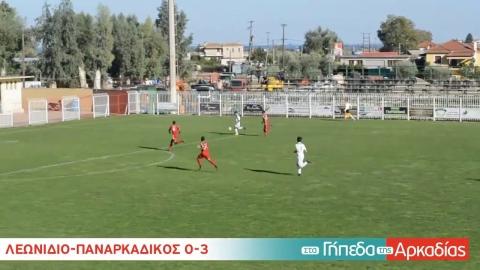 Leonidion.gr - Λεωνίδιο - Παναρκαδικός 0-3