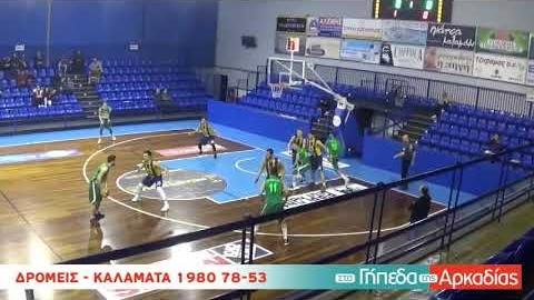 ArcadiaPortal.gr Δρομείς-Καλαμάτα 1980 78-53