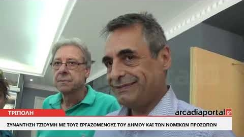 ArcadiaPortal.gr  Συνάντηση του Δημάρχου Τρίπολης με τους εργαζομένους του Δήμου