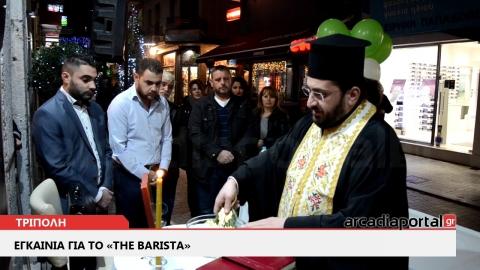 ArcadiaPortal.gr  Εγκαίνια για το νέο κατάστημα καφέ «The Barista» στην Τρίπολη
