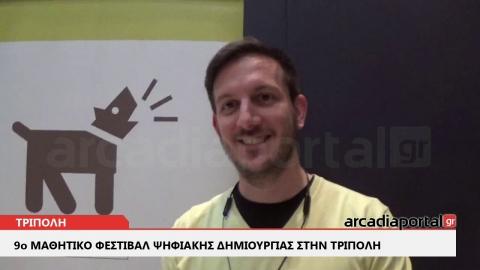 ArcadiaPortal.gr 9ο Μαθητικό Φεστιβάλ Ψηφιακής Δημιουργίας στην Τρίπολη