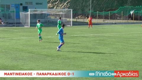 Arcadia Portal.gr Κύπελλο Αρκαδίας: Μαντινειακός-Παναρκαδικός 0-1