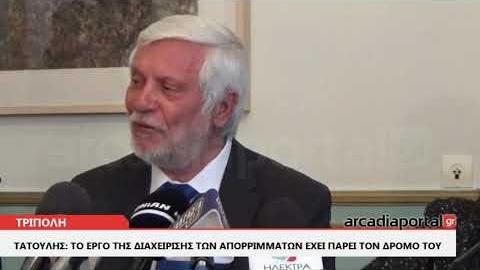 ArcadiaPortal.gr Τατούλης: Κανείς δεν μπορεί να αλλάξει την πορεία του έργου ΣΔΙΤ στην Πελοπόννησο