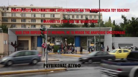 Ρουβίκωνας – ΑΣΥΝΦ: εισβολή στο πεντάγωνο