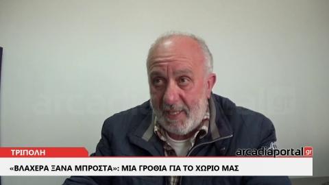 ΑrcadiaPortal.gr «Βλαχέρα Ξανά Μπροστά»: Μια γροθιά για το χωριό μας