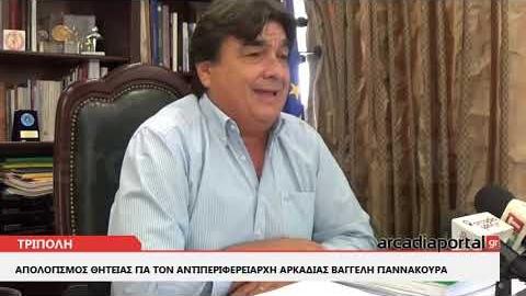 ArcadiaPortal.gr Απολογισμός θητείας και για τον αντιπεριφερειάρχη Αρκαδίας Βαγγέλη Γιαννακούρα