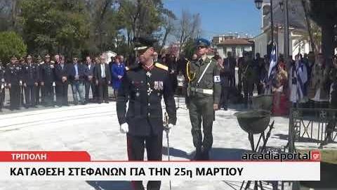 ArcadiaPortal.gr Κατάθεση στεφάνων για την 25η Μαρτίου στην Τρίπολη