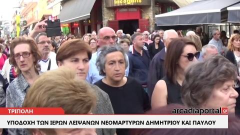ArcadiaPortal.gr Υποδοχή των ιερών λειψάνων Νεομαρτύρων Δημητρίου και Παύλου 2018