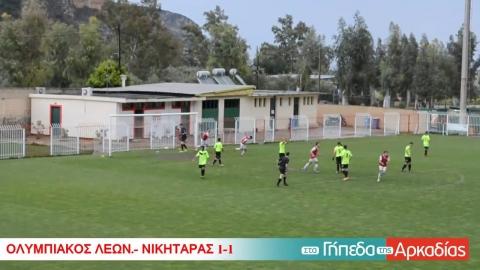 Leonidion.gr: Ολυμπιακός Λεωνιδίου - Νικηταράς 1-1
