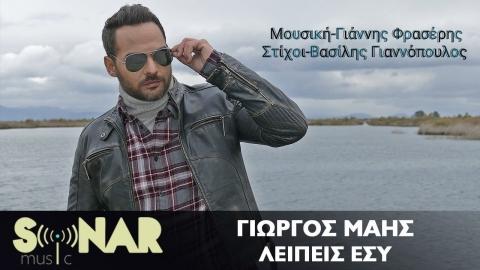 Γιώργος Μάης - Λείπεις Εσύ - Official Video Clip