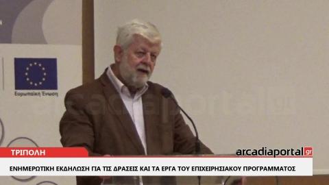 ArcadiaPortal.gr Εκδήλωση για τις δράσεις και τα έργα του ΕΠ ΥΜΕΠΕΡΑΑ στην Τρίπολη